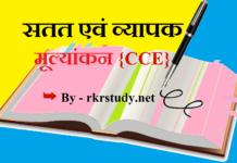 सतत एवं व्यापक मूल्यांकन क्या है CCE