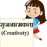 सृजनात्मकता (Creativety) क्या है?