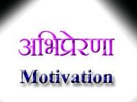 अभिप्रेरणा(Motivational) क्या है?