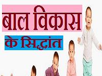 बाल विकास के सिद्धांत