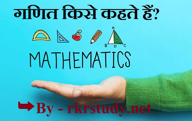 गणित किसे कहते हैं?