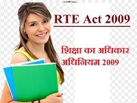 शिक्षा का अधिकार अधिनियम 2009