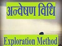 अन्वेषण विधि क्या है? Exploration Method