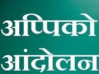 अप्पिको आंदोलन क्या है? Appiko Aandolan
