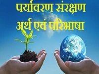 पर्यावरण संरक्षण क्या है?