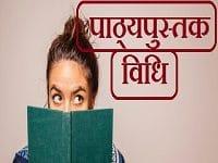 पाठ्यपुस्तक विधि क्या है?