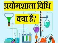 प्रयोगशाला विधि क्या है?