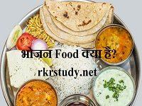 भोजन Food क्या है?