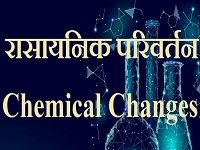 रासायनिक परिवर्तन किसे कहते हैं