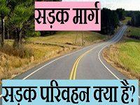 सड़क मार्ग सड़क परिवहन क्या है?