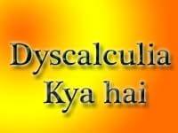 डिस्केलकुलिया क्या है?