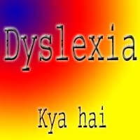 डिस्लेक्सिया क्या है? Dyslexia Kise Kahte hain
