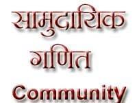 सामुदायिक गणित क्या है? Community Mathematics