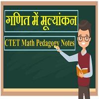 गणित में मूल्यांकन गणित शिक्षण में मूल्यांकन के उद्देश्य