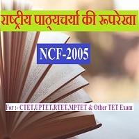 राष्ट्रीय पाठ्यचर्या की रूपरेखा 2005 NCF-2005
