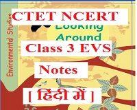 CTET NCERT Class 3 EVS Notes [ हिंदी में ]