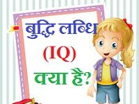बुद्धि लब्धि (IQ) क्या है?