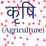 कृषि (Agriculture) क्या है