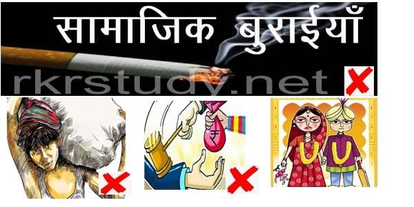 सामाजिक बुराइयाँ क्या है? बाल-विवाह, बाल-श्रम, दहेज-प्रथा, चोरी, नशाखोरी, धूम्रपान For TET