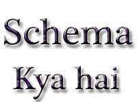 स्कीमा (Schema) क्या है