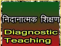 निदानात्मक शिक्षण क्या है? निदानात्मक शिक्षण के अर्थ, परिभाषा एवं महत्व।