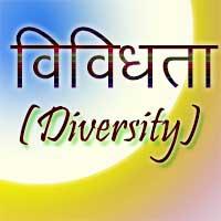 विविधता किसे कहते हैं? विविधता के प्रकार एवं कारण, भारत में विविधता, विविधता में एकता