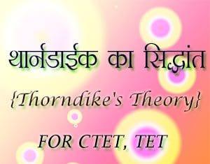 थार्नडाइक का सिद्धांत {Thorndike's Theory} उद्दीपन अनुक्रिया का सिद्धांत।।आवृत्ति का सिद्धांत