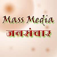 जनसंचार Mass Media क्या है? जनसंचार के प्रकार एवं जनसंचार के महत्व एवं उद्देश्य।