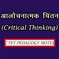 आलोचनात्मक चिंतन (Critical Thinking) क्या है? आलोचनात्मक चिंतन के अर्थ,परिभाषा एवं महत्व