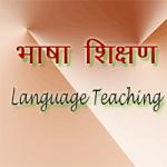 भाषा शिक्षण क्या है? भाषा शिक्षण के महत्व एवं भाषा शिक्षण के उद्देश्य? FOR CTET