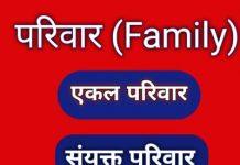 एकल परिवार एवं संयुक्त परिवार क्या है? एकल परिवार एवं संयुक्त परिवार में अंतर