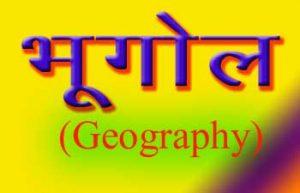 भूगोल (Geography) किसे कहते हैं
